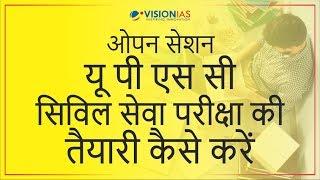 ओपन सेशन - UPSC सिविल सेवा परीक्षा की तैयारी कैसे करें , 21 जुलाई, 2 बजे thumbnail