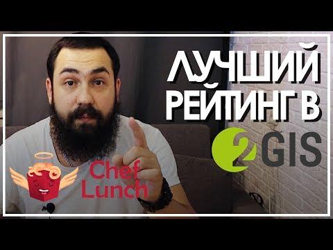 Лучшие роллы, какие они? Обзор еды из Chef Lunch. #НЕГОТОВИМ.