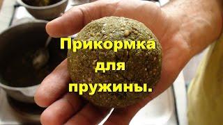видео Каша для карпа