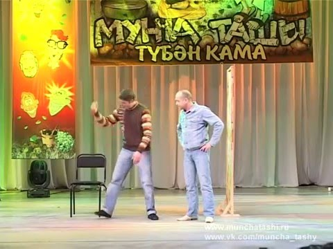 Мунча Ташы \