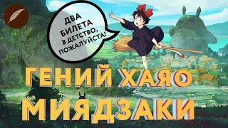 Почему детские сказки так любят взрослые Магия Хаяо Миядзаки