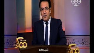بالفيديو- خيري رمضان: 5% من الشباب المصري مؤمن بأفكار داعش