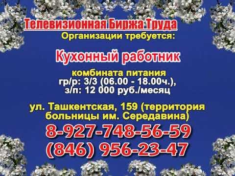 Телевизионная биржа труда. Эфир передачи от 04.03.2019