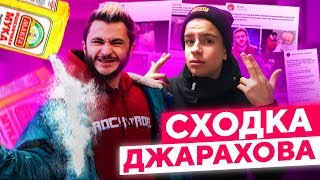 ЧТО СЛУЧИЛОСЬ НА СХОДКЕ ДЖАРАХОВА / МУКА / Эльдар Джарахов