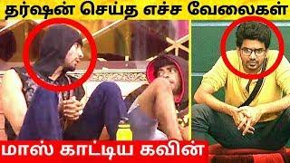 கவின் ஜெயிக்க கூடாது எச்ச வேலையை செய்யும் தர்ஷன் ! Bigg Boss Tamil 3 ! Vijay TV ! Bigg Boss 3 Tamil