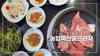[대구맛집]착한가격 가성비최강 저렴한가격에 한우를 먹을…