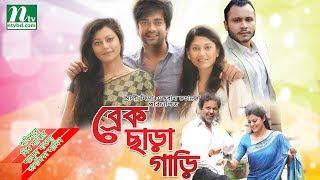 Bangla Telefilm - Break Chara Gari (ব্রেক ছাড়া গাড়ি) | Tariq Anam & Buri Ali | Drama & Telefilm