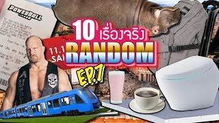 10 เรื่องจริงแบบสุ่ม (Random) ที่คุณอาจไม่เคยรู้ ~ Ep. 7