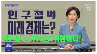 """[허경영 천재였다!] """"국민연금"""" 사…"""