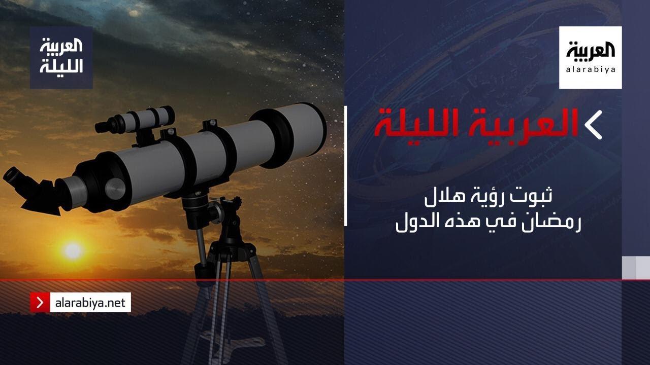 نشرة العربية الليلة | ثبوت رؤية هلال رمضان في هذه الدول  - نشر قبل 7 ساعة
