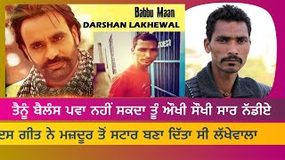 DARSHAN LAKHE WALA FULL HD || NON OFFICIAL VIDEO || NEW PUNJABI SONG || JUST FOR FUN