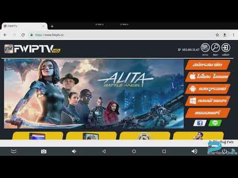 FW IPTV UPDATE เวอร์ชั่นใหม่ 5 1 - YouTube