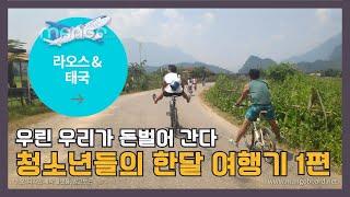 [은공칠빵]안골마을학교_청소년 라오스 태국 한달여행기 …