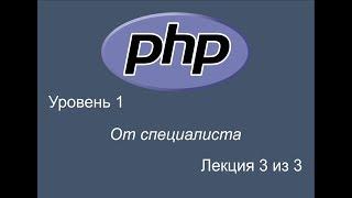 PHP уроки от специалиста. Уровень 1. Урок 3 из 3