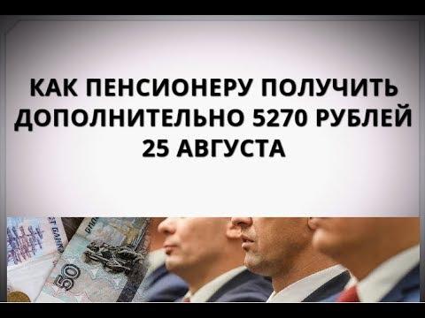 Как пенсионеру получить дополнительно 5270 рублей 25 августа