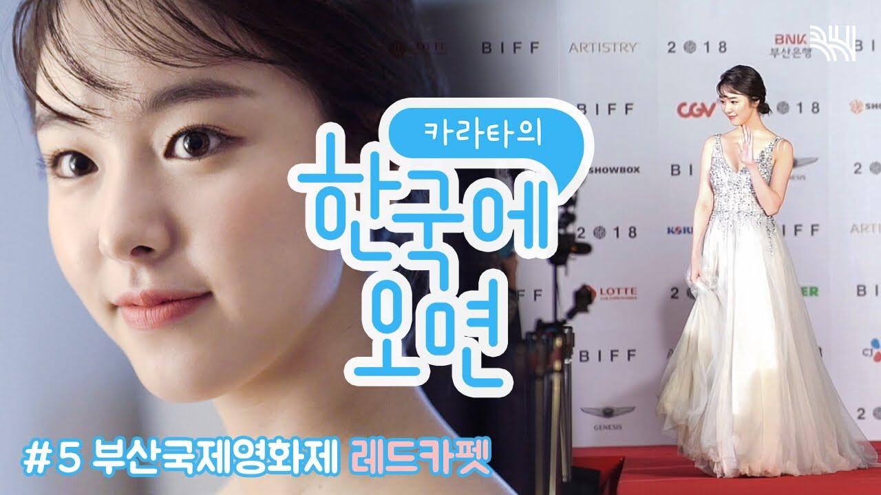 [日本語字幕]Karata Erika(카라타 에리카)-부국제 레드카펫을 밟은 사연은? 영화 아사코 주연 배우 카라타의 브이로그 VLOG 1탄_카라타의 한국에 오면 #5 BIFF