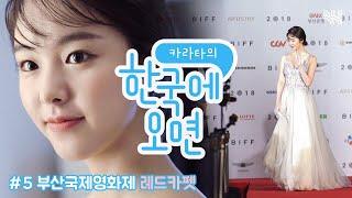 [日本語字幕]Karata Erika(카라타 에리카)-부국제 레드카펫을 밟은 사연은? 칸에서 부산까지 배우 카라타의 브이로그 VLOG 1탄_카라타의 한국에 오면 #5 BIFF