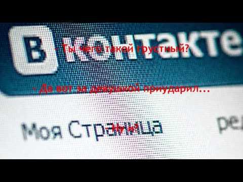 Статусы вк. Статусы Вконтакте.
