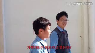 부산 대동중 1-5-1 MBC 전국 청소년 UCC 콘테…