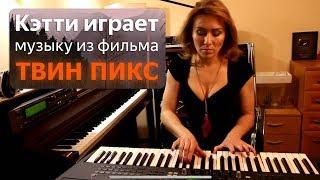 Кэтти играет музыку из Твин Пикс | Twin Peaks | Piano Cover