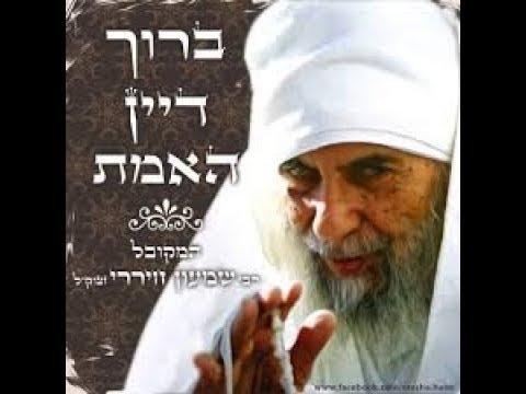 """הרב יונתן בן משה - סיפור מצמרר שעוד לא שמעתם על הרב שמעון חיררי זצוק""""ל - חייבים לראות !!"""