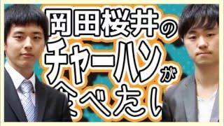 放送日: 毎月第1・3木曜 21時30分-22時00分 出演者: 岡田桜井(大学生芸...
