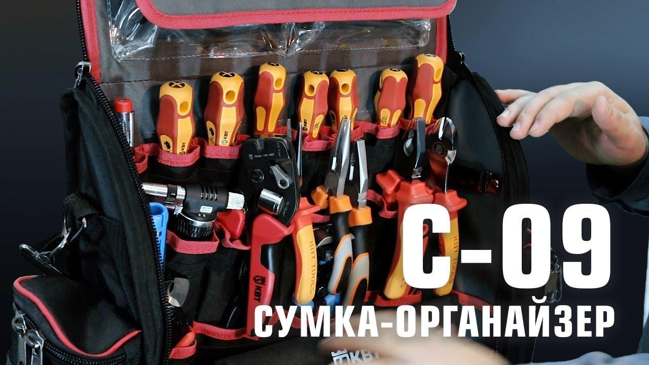 fbe50b64048c Сумка монтажника серия Профи КВТ C-09 купить в интернет-магазине VOLTRA.BY  - Чехлы, органайзеры сумки цена, отзывы, обзор
