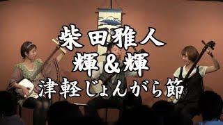 2014年6月1日に浅草・アミューズミュージアムで行われた、女性津軽三味...
