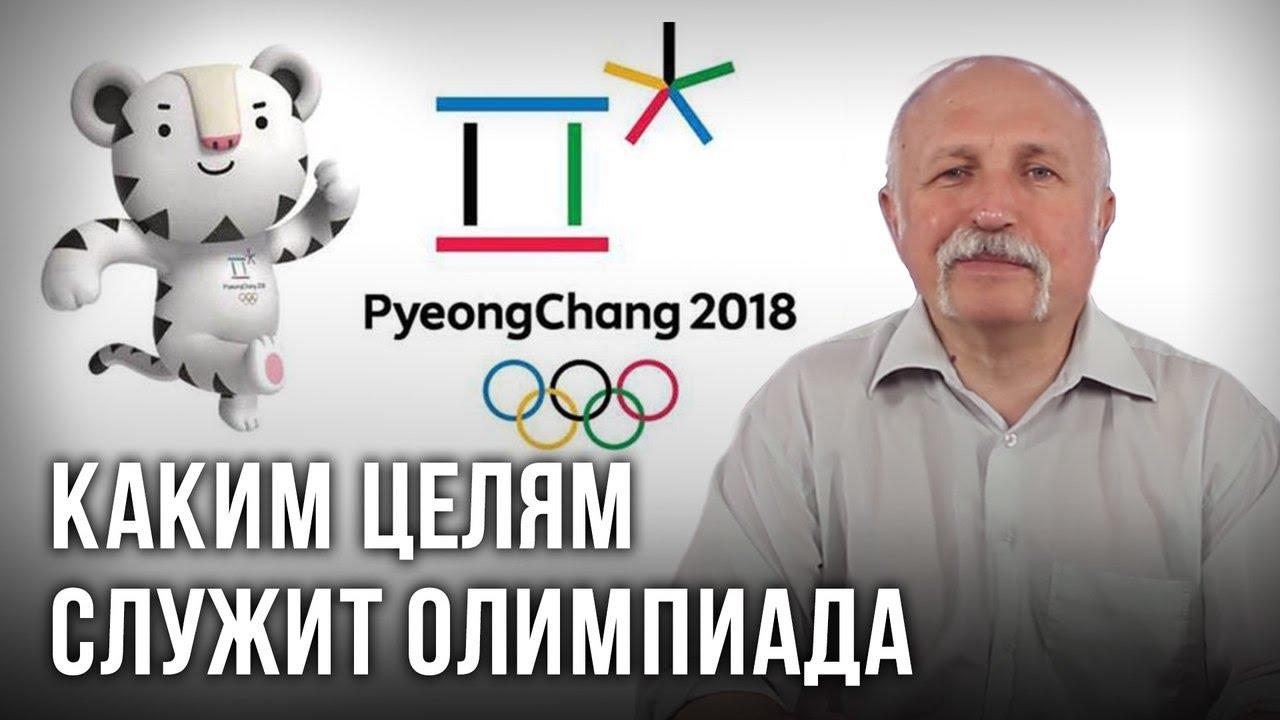 Каким целям служит Олимпиада. Михаил Величко