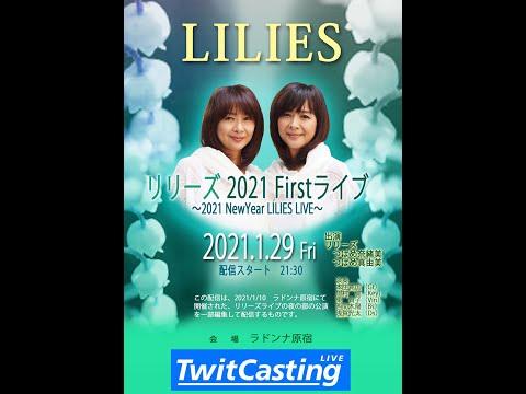 ザ・リリーズ 2021年1月ダイジェスト (オンリー・ワン〜夕焼けメモリー〜好きよキャプテン〜恋に木枯し)