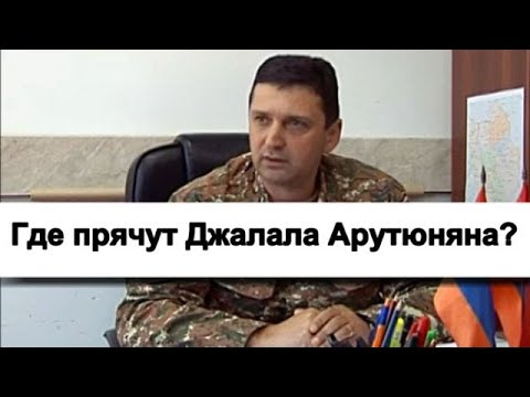 Армянские ТГ-каналы: Где прячут труп Джалала Арутюняна?