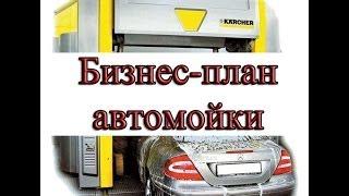 Бизнес-план автомойки - скачать, ознакомиться, сделать выводы(, 2014-01-08T10:16:55.000Z)