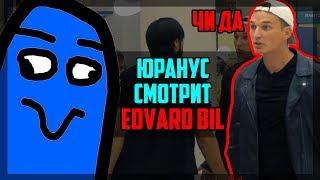 ЮРАНУС СМОТРИТ ПРАНКИ ОТ EDWARD B L