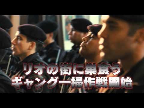 エリート・スクワッド~ブラジル特殊部隊BOPE~(予告編)