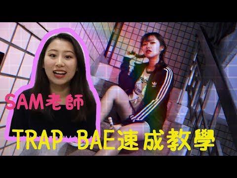 陷阱妹Trap Bae速成教學(低配版)!!Trap Bae Tutorial( Low ...