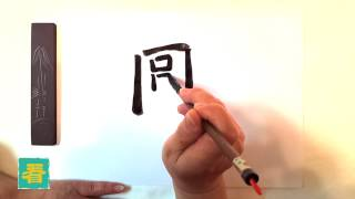 """Popular Chinese Symbols: How to Write """"Yuan"""" in Chinese Calligraphy"""
