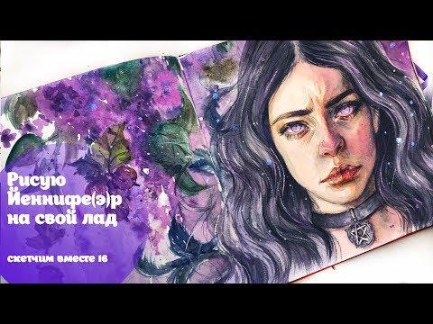 Рисую Йеннифэр (Йеннифер) на свой лад | Painting Yennefer sketch my version|  Cкетчим Вместе 16|