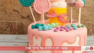 עוגת יום הולדת-חגיגת ממתקים, מתוך