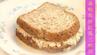 Tuna Mayonnaise Sandwich 金枪鱼沙拉酱三明治 | EuniceLy