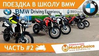Поездка на мотоцикле в школу BMW Driving Experience  Часть #2(Вторая часть (из 3) моей поездки на мотоцикле Aprilia Pegaso 650 из Санкт-Петербурга в Москву в школу водительского..., 2016-03-06T13:52:41.000Z)