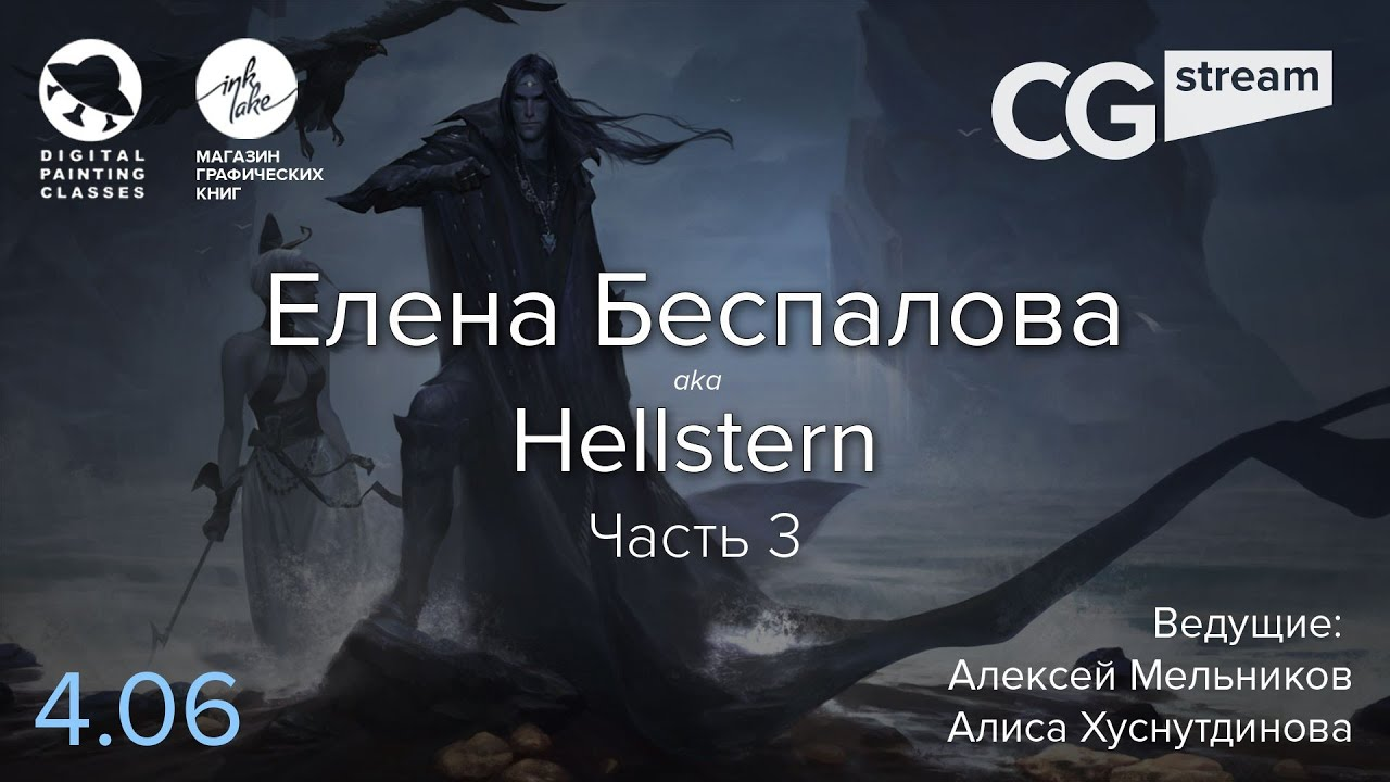 CGStream. Елена Беспалова aka Hellstern. Часть 3
