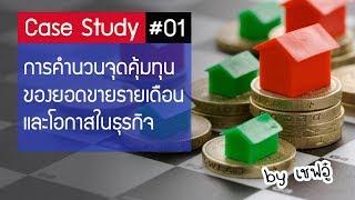 Case Study#01 การคำนวนจุดคุ้มทุนรายเดือน และโอกาสในธุรกิจ