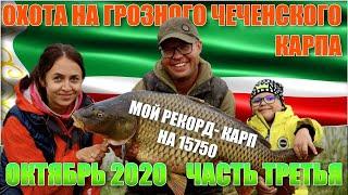 ОХОТА НА ГРОЗНОГО ЧЕЧЕНСКОГО КАРПА РЕКОРД НА 15750 ОКТЯБРЬ 2020 ЧАСТЬ ТРЕТЬЯ