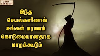 Do You Know How These Simple Actions Make Your Death More Painful? - ரகசிய உண்மைகள்