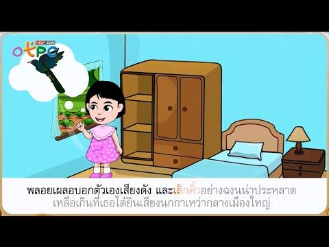 กาเหว่าที่กลางกรุง ตอนที่ 1 - สื่อการเรียนการสอน ภาษาไทย ป.3