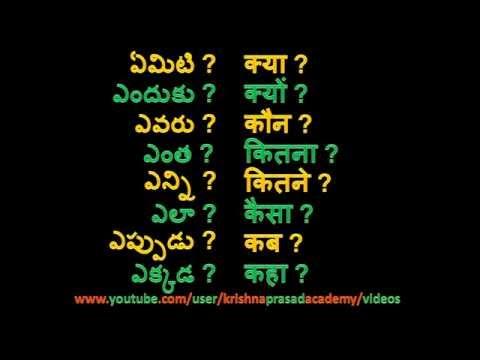 Question words in Hindi ( హిందీలో ప్రశ్నపదాలు ) spoken hindi through telugu