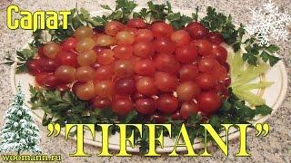 Рецепт салат Тиффани