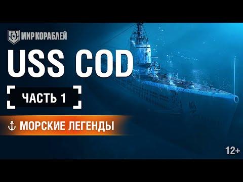 Морские Легенды: U.S.S. Cod. Часть 1 | World of Warships