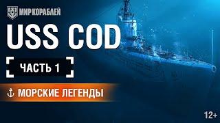 Морские Легенды: U.S.S. Cod. Часть 1   World of Warships