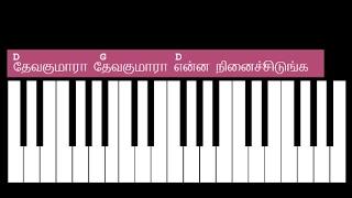 Deva Kumara Deva Kumara Keyboard Chords with Lyrics - D Chord